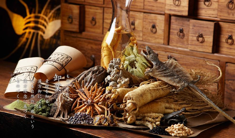 卸業-ものづくり-|素材を知る、漢方卸による人も自然の一部という漢方理念に基づくものづくり